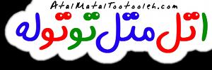 AtalMatalTootooleh.com - اتل متل توتوله