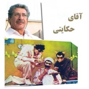 zire_golbade_kabood_aghaye_hekayati