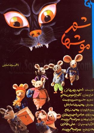 شهر موشها