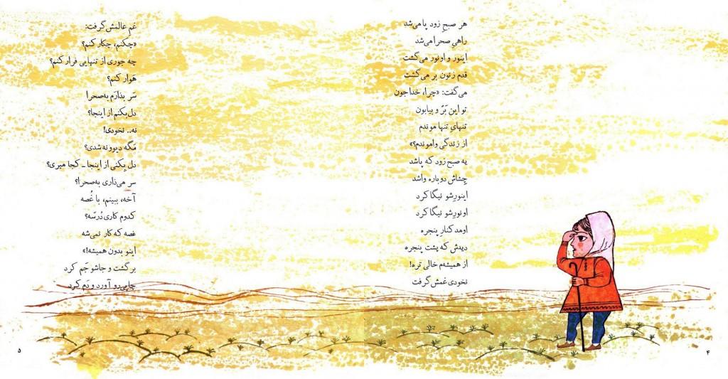 gol-omad-03-04-b